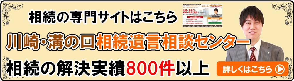 川崎・溝の口相続遺言相談センターへの誘導バナー(修正)